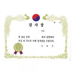 금박상장(A4가로)/감사장/학원,유치원용품