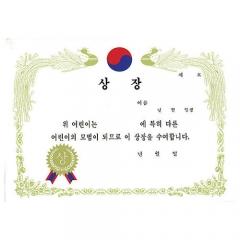 금박상장(A4가로)/상장/학원,유치원용품