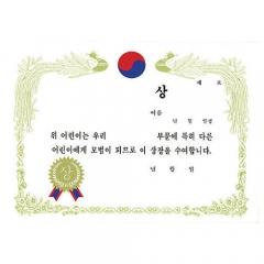 금박상장(A4가로)/상/학원,유치원용품