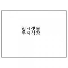무지상장(A4가로)/잉크젯용/학원,유치원용품