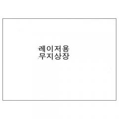 무지상장(A4가로)/레이저용/학원,유치원용품
