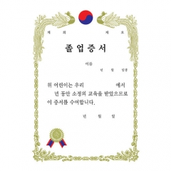 금박상장(A4세로)/졸업증서/학원,유치원용품