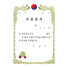 금박상장(A4세로)/수료증서/학원,유치원용품