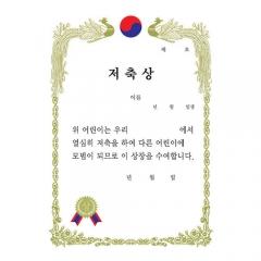 금박상장(A4세로)/저축상/학원,유치원용품