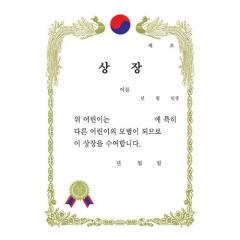금박상장(A4세로)/상장/학원,유치원용품