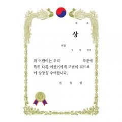 금박상장(A4세로)/상/학원,유치원용품
