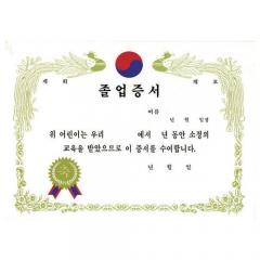 금박상장(16절가로)/졸업증서/학원,유치원용품