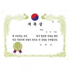 금박상장(16절가로)/저축상/학원,유치원용품