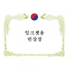 금박상장(16절가로)/잉크젯용빈상장/학원,유치원용품