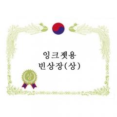 금박상장(16절가로)/잉크젯용빈상장(상)/학원,유치원용품