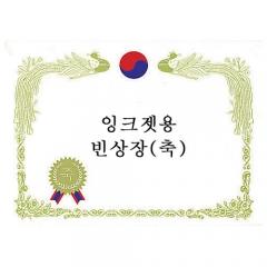 금박상장(16절가로)/잉크젯용빈상장(축)/학원,유치원용품