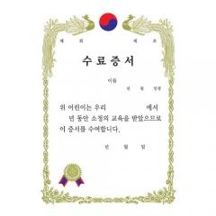 금박상장(16절세로)/수료증서/학원,유치원용품