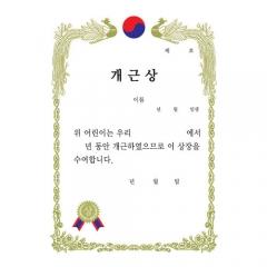 금박상장(16절세로)/개근상/학원,유치원용품