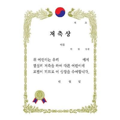 금박상장(16절세로)/저축상/학원,유치원용품
