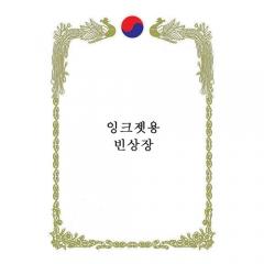 금박상장(16절세로)/잉크젯용빈상장/학원,유치원용품