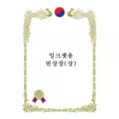 금박상장(16절세로)/잉크젯용빈상장(상)/학원,유치원용품