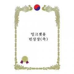 금박상장(16절세로)/잉크젯용빈상장(축)/학원,유치원용품