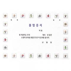 팬시형상장/졸업증서(A4)/학원,유치원용품