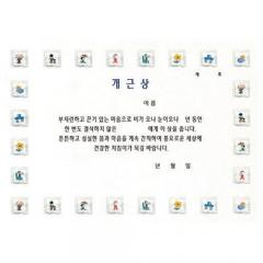 팬시형상장/개근상(A4)/학원,유치원용품