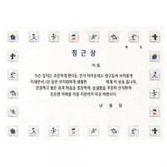 팬시형상장/정근상(A4)/학원,유치원용품