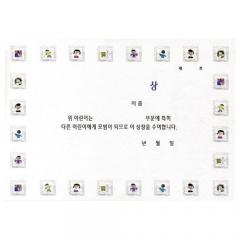 팬시형상장/상(A4)/학원,유치원용품