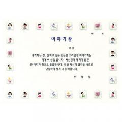팬시형상장/이야기상(A4)/학원,유치원용품