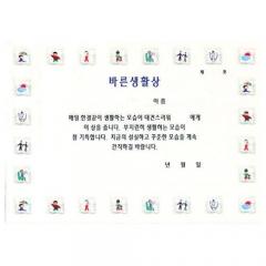 팬시형상장/바른생활상(A4)/학원,유치원용품