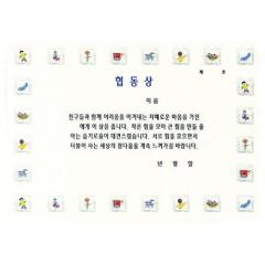 팬시형상장/협동상(A4)/학원,유치원용품