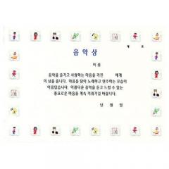 팬시형상장/음악상(A4)/학원,유치원용품