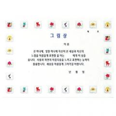 팬시형상장/그림상(A4)/학원,유치원용품