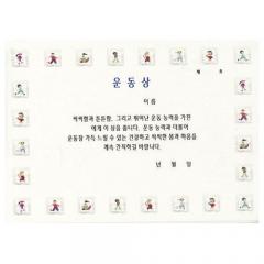 팬시형상장/운동상(A4)/학원,유치원용품