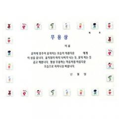 팬시형상장/무용상(A4)/학원,유치원용품