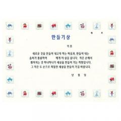 팬시형상장/만들기상(A4)/학원,유치원용품