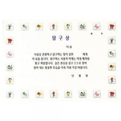 팬시형상장/탐구상(A4)/학원,유치원용품
