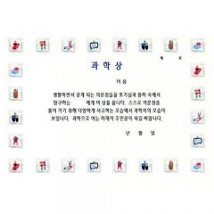 팬시형상장/과학상(A4)/학원,유치원용품