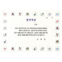 팬시형상장/창의력상(A4)/학원,유치원용품