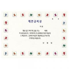 팬시형상장/예쁜 글씨상(A4)/학원,유치원용품