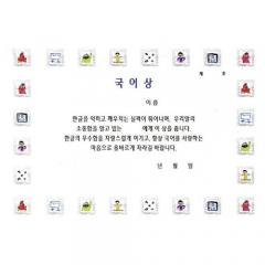 팬시형상장/국어상(A4)/학원,유치원용품