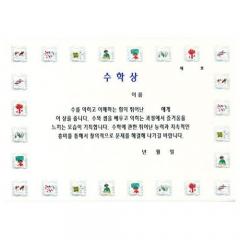 팬시형상장/수학상(A4)/학원,유치원용품