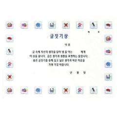 팬시형상장/글짓기상(A4)/학원,유치원용품