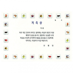 팬시형상장/저축상(A4)/학원,유치원용품