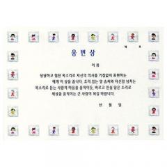 팬시형상장/웅변상(A4)/학원,유치원용품