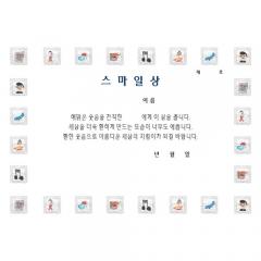 팬시형상장/스마일상(A4)/학원,유치원용품