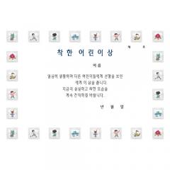 팬시형상장/착한 어린이상(A4)/학원,유치원용품