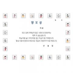 팬시형상장/양보상(A4)/학원,유치원용품