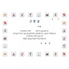 팬시형상장/근면상(A4)/학원,유치원용품