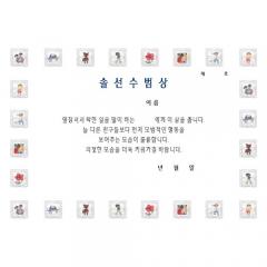 팬시형상장/솔선수범상(A4)/학원,유치원용품