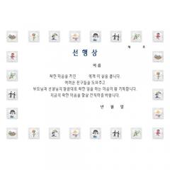 팬시형상장/선행상(A4)/학원,유치원용품