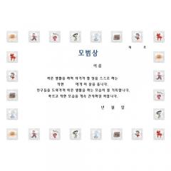 팬시형상장/모범상(A4)/학원,유치원용품