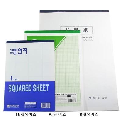 1000방안지/16절/사무,전산지류 >학생,사무용지